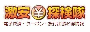 激安探検隊リニューアルオープン!