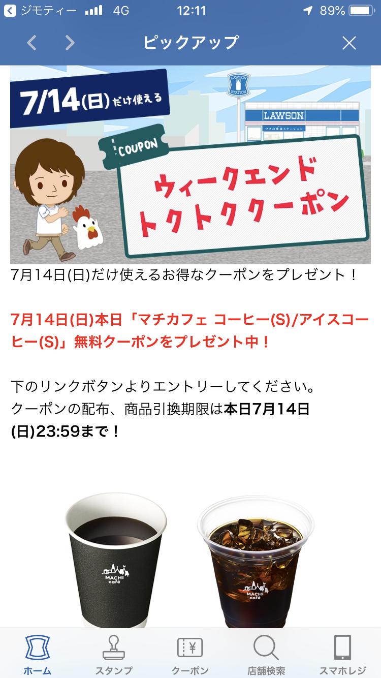 急げ今日限定ローソンコーヒー無料クーポンを使おう!