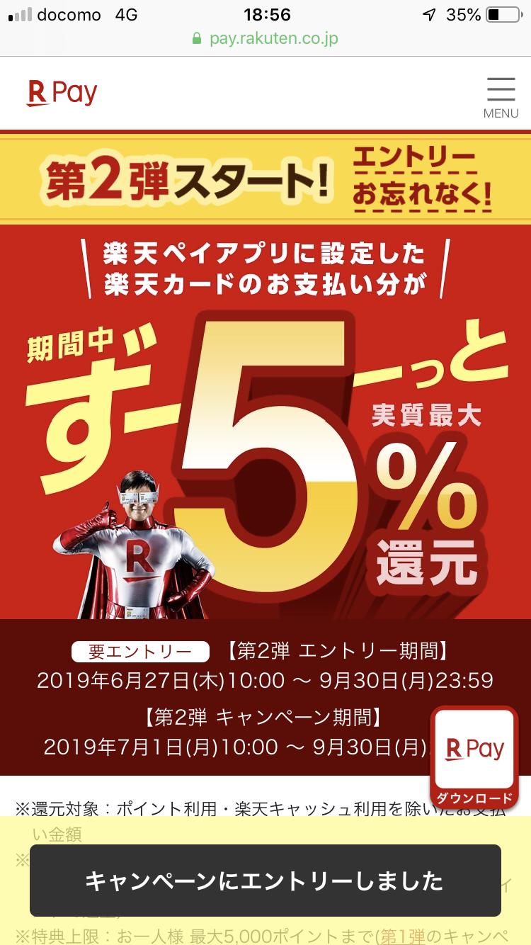 楽天ペイ5%還元はキャンペーン登録が必要!