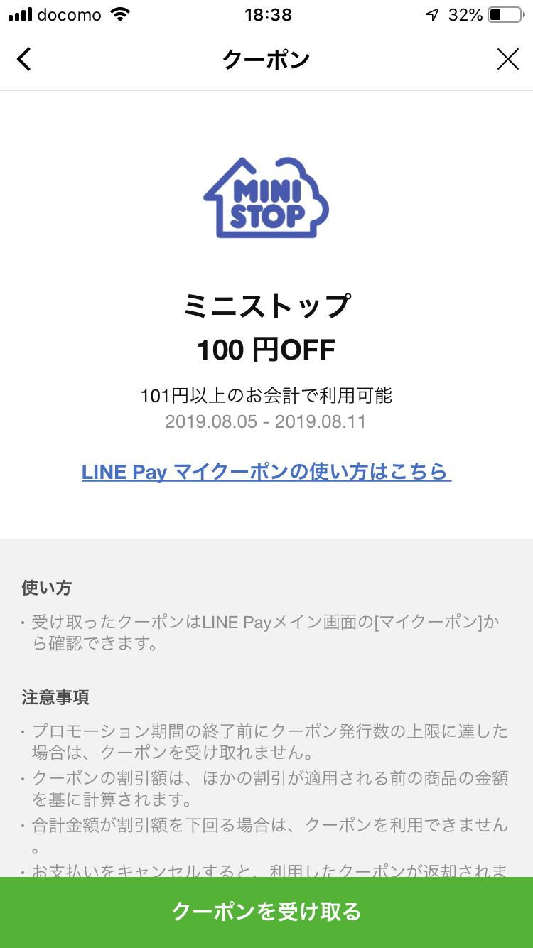 ミニストップの100円クーポンがLINEペイで