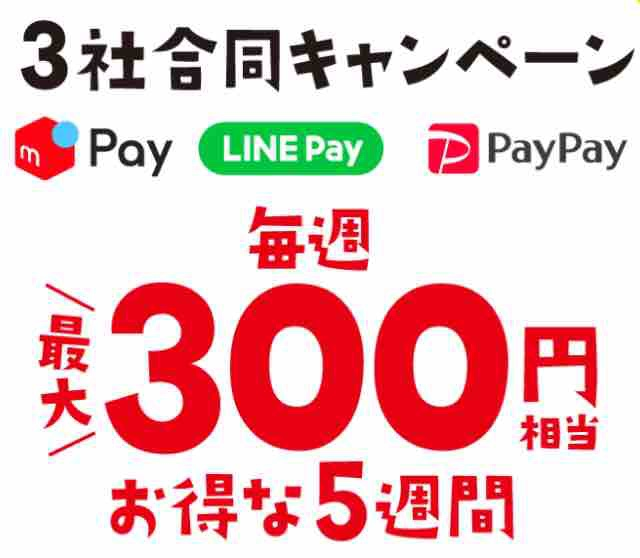 セブンイレブンの毎週300円還元、あと4週間!